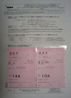 nippon500