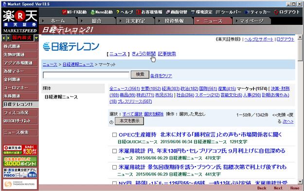 日経テレコン21@ANAマイルの貯め方(5)