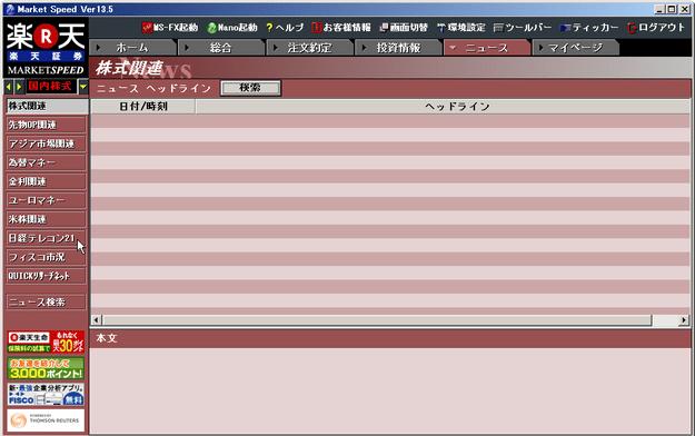 日経テレコン21@ANAマイルの貯め方(3)