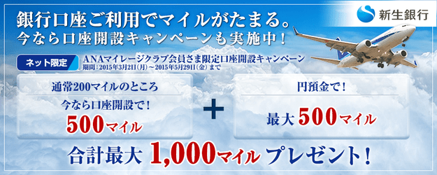 新生銀行口座開設キャンペーン@ANAマイルの貯め方