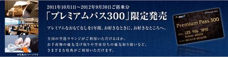 premiumpass300