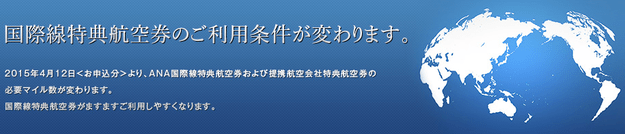 ANA国際線特典航空券利用条件変更
