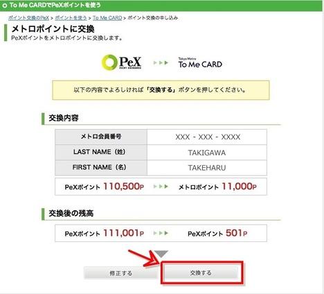 メトロポイント交換申込受付完了   ポイント交換のPeX (5)