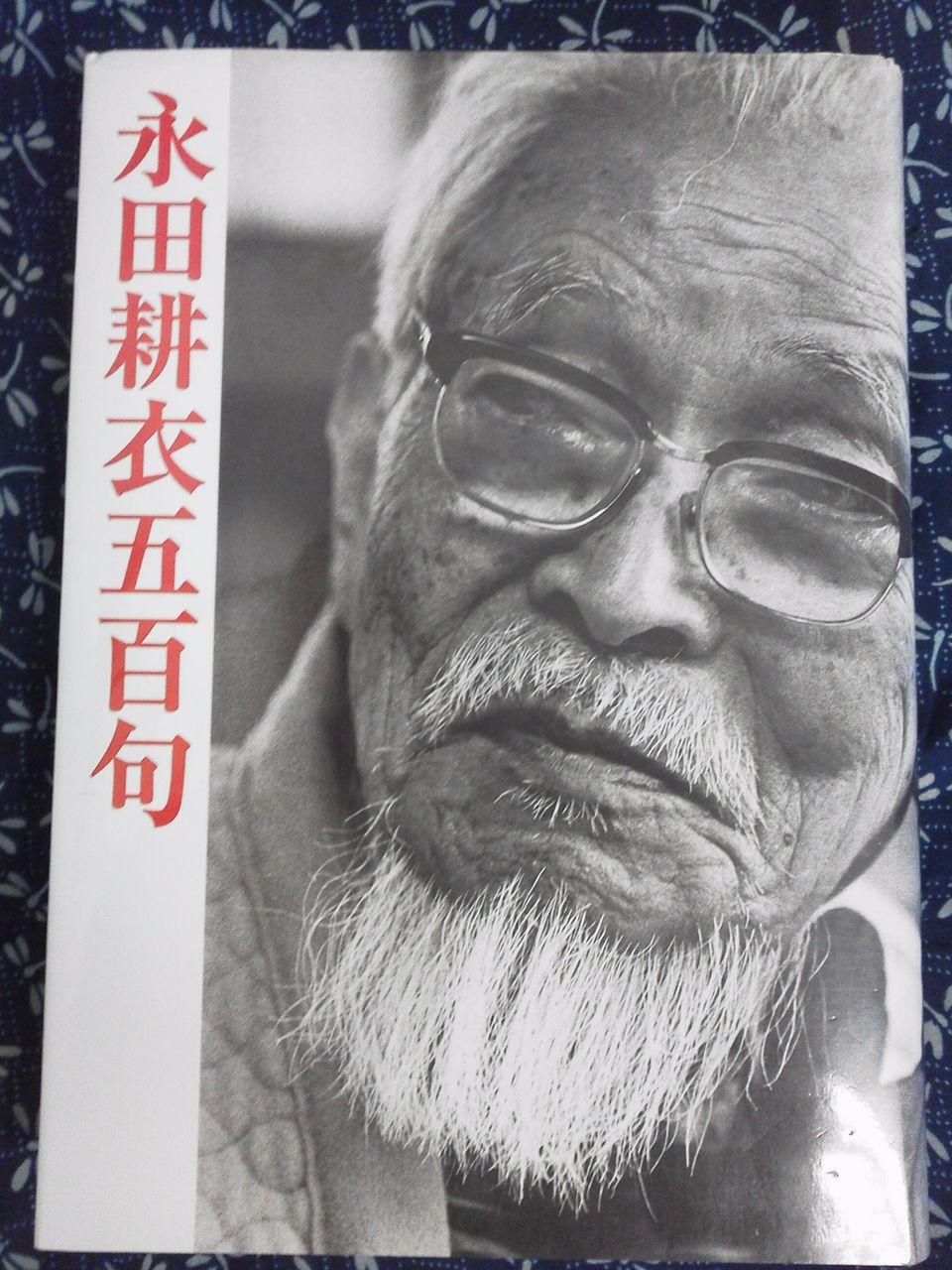 mongabooksのブログ : 永田耕衣の本