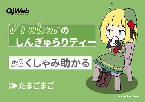qjweb_vt-tm_g02
