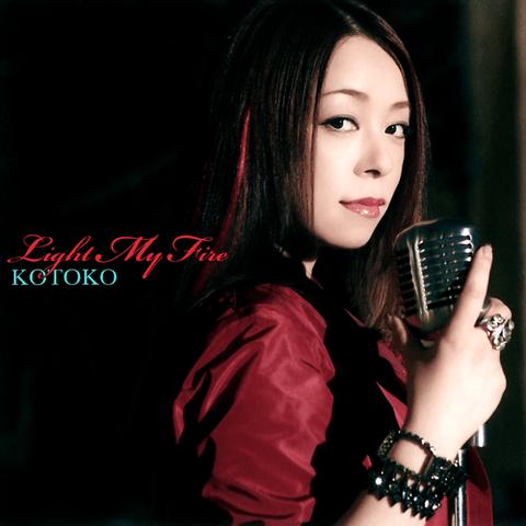 Light My Fire/KOTOKO : 凪歌詞。