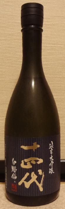 十四代 純米大吟醸 播州白鶴錦(30BY) 高木酒造 : 長野県內外の ...