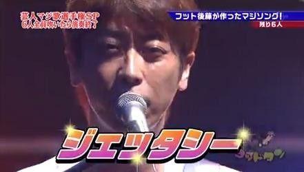 後藤輝基のジェッタシーとかいう曲ww : みじかめっ!なんJ
