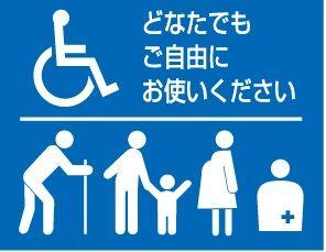 トイレ 名称 多目的 渡部健が「多目的トイレ」を改名させる!新名称が不便や差別の原因に?