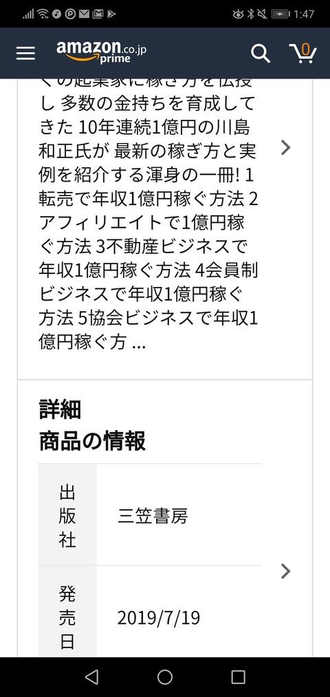 Screenshot_20190622-014744
