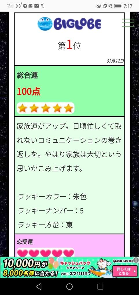 Screenshot_20190312-071748