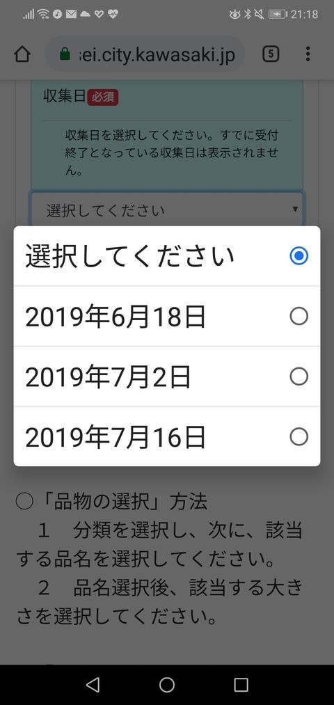 Screenshot_20190528-211846