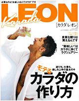 Karada LEON(カラダレオン) 2014年7月号ファスティング