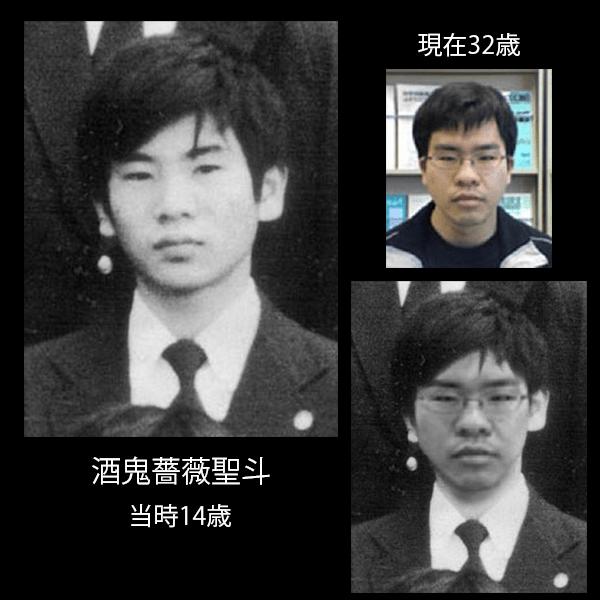ニュース30over : 酒鬼薔薇聖斗が文春記者を脅迫する - ライブドアブログ
