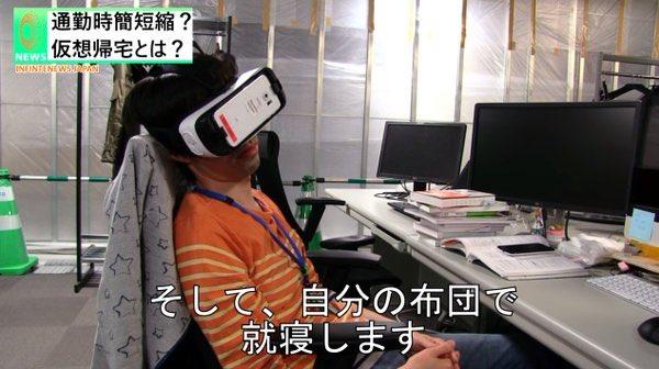 ニュース30over : VR技術による「仮想帰宅」が日本の會社員を救う ...