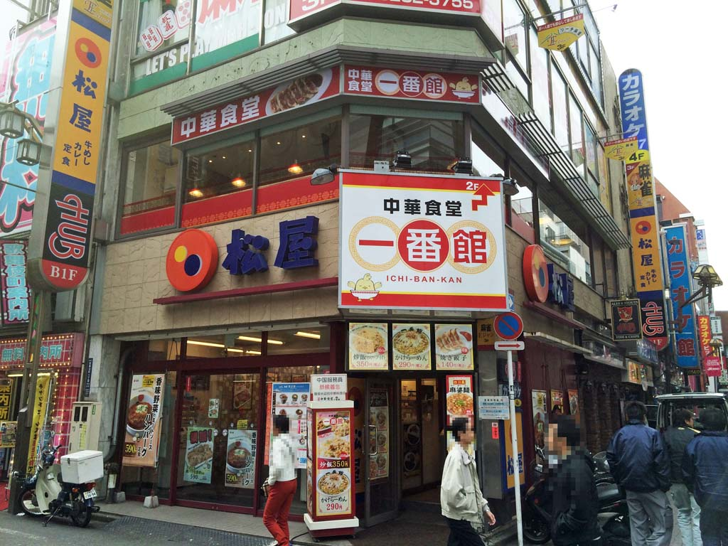 一番館@新宿のファーストフード的激安ラーメン : ラーメン食べたら書くブログ