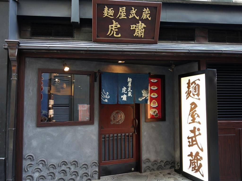 麺屋武蔵 虎嘯@六本木 : ラーメン食べたら書くブログ