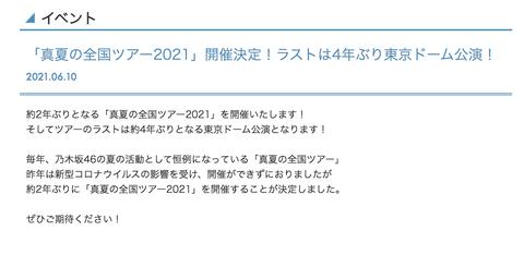 スクリーンショット 2021-06-10 22.36.43