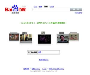 百度(バイドゥ)動画検索