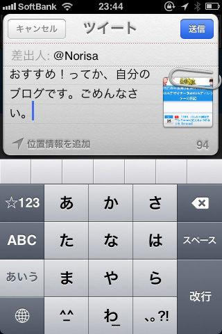 iOS5のTwitter共有サイトツイート