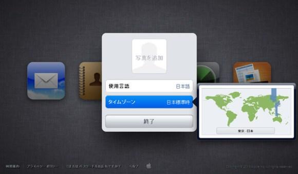 iCloudでiPhoneを探す03