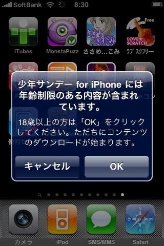少年サンデー for iPhoneが年齢制限を受ける怪