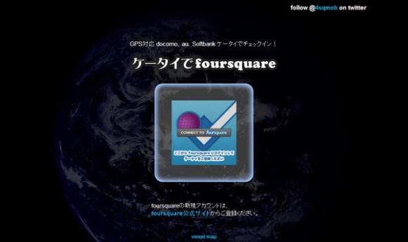 ケータイでfoursquare01