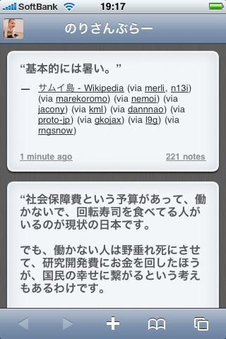 タンブラー by iPhone