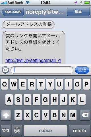 ツイッターモバイル受信設定04