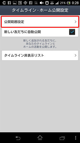 タイムライン公開設定02