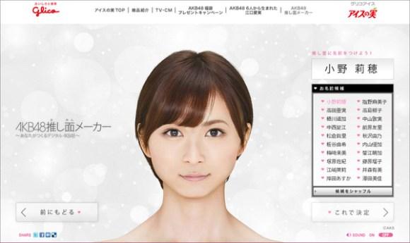 AKB48「推し面メーカー」03