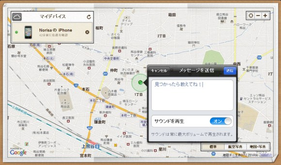 解約したiPhoneにメッセージを送る
