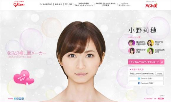AKB48「推し面メーカー」04