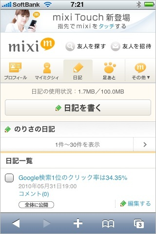mixiスマートフォン版日記