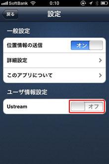 USTREAMアカウントの切り替えスマホ編1-02