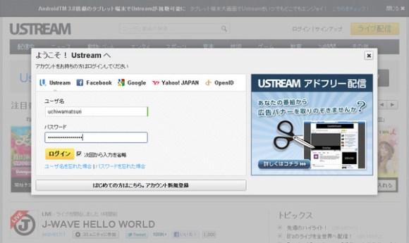 USTREAMアカウントの切り替えパソコン編02
