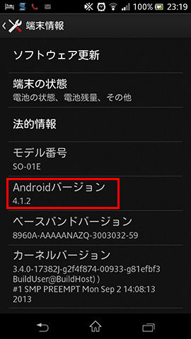 Androidバージョン03