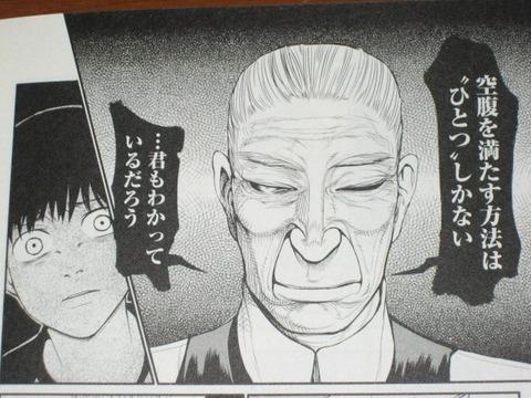 あんていくの店長,芳村 : アニメも!『東京喰種』を1分で理解するまとめ - NAVER まとめ
