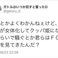 【悲報】FGO厨、クッパ姫の人気に嫉妬してイキってしまう