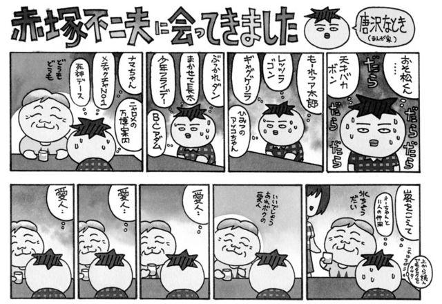 からまんブログ:赤塚不二夫先生葬儀