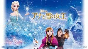 【ニコ生ゼミ映畫スペシャル2014(3)】『アナ雪』意味が違う歌詞で感動すんな! - FREEexなう。