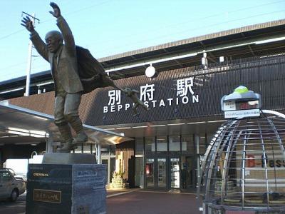大分県・JR別府駅 <手湯> : 好きっちゃ!! 溫泉