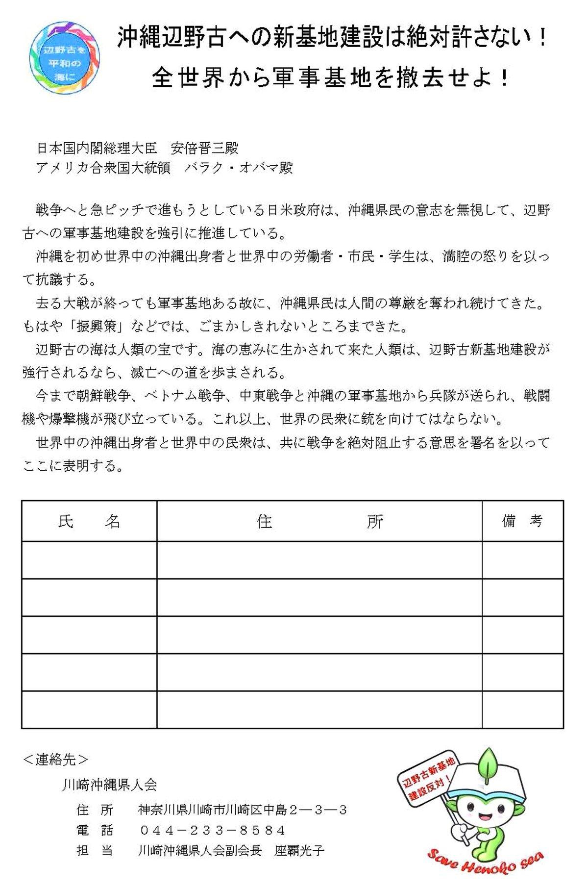 ムザイ : 辺野古新基地建設反対署名にご協力を!