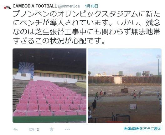 【海外サッカークラブのオーナー募集中】意外と日本との繋がりが多い!? カンボジアのサッカーとは ...