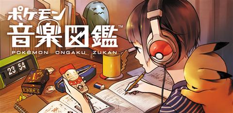 jp.pokemon.music01