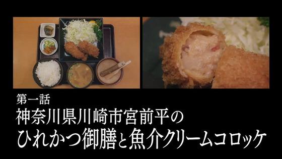「孤独のグルメ Season9」1話感想 (14)