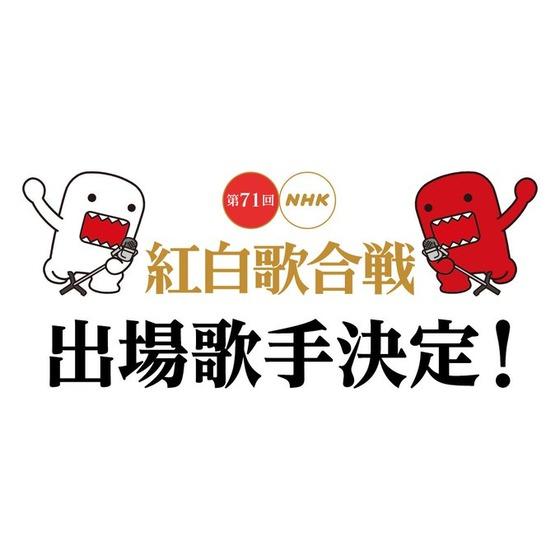 「第71回NHK紅白歌合戦」 (1)