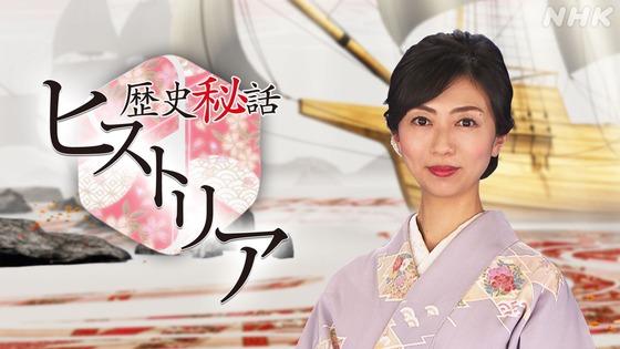 「歴史秘話ヒストリア」 (1)