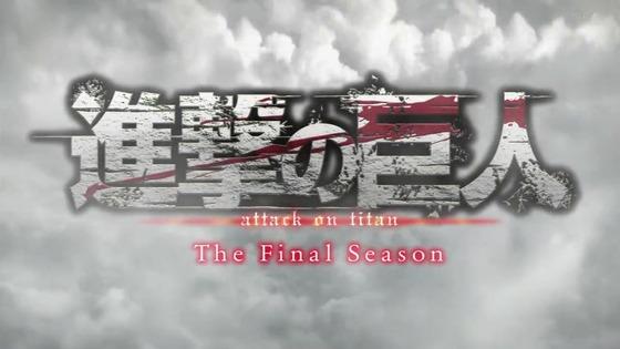 「進撃の巨人 The Final Season」60話(4期 1話)感想 画像 (12)
