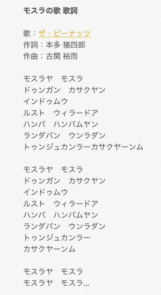 初めて知る人が驚く「モスラの歌」の歌詞の意味 : くまニュース